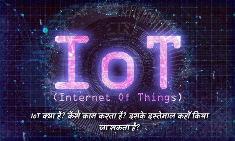 Internet of Things क्या है ? How IOT Works